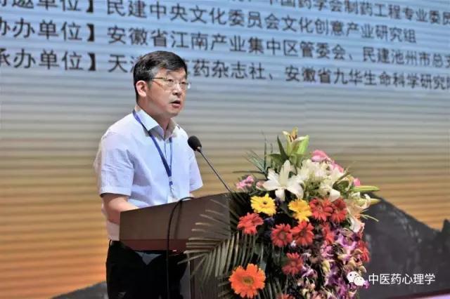 天津中草药杂志编委会会议隆重开幕  本次质量标志物高峰论坛共同探讨