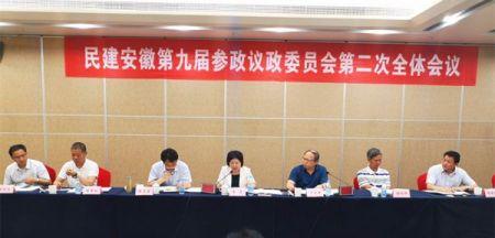 民建安徽省第九届参政议政委员会召开第二次全体会议
