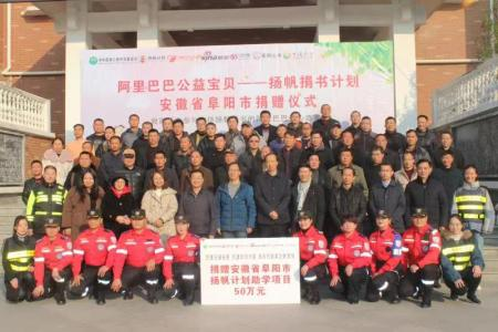 Shi Yanglong attended the donation ceremony of Sina Yangfan Book Donation Project in Fuyang, Anhui