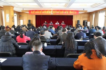 """民建安徽省暨合肥市传达学习2021年全国""""两会""""精神会议在肥举行"""