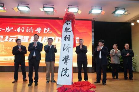 李修松出席合肥经济学院发展论坛暨揭牌仪式