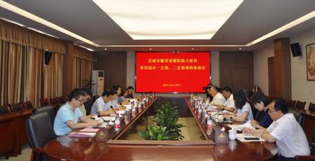李霞赴民建安徽省直综合一支部综合二支部开展履职能力建设专题调研