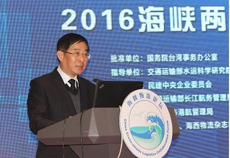 李修松在第九届海峡物流论坛暨2016海峡两岸(马鞍山)港航合作发展大会上的致辞