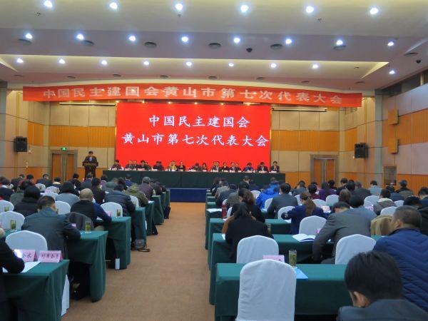 陈广文出席民建黄山市第七次代表大会