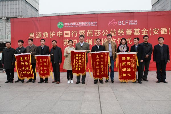 芭莎公益慈善(安徽)救护车捐赠接收仪