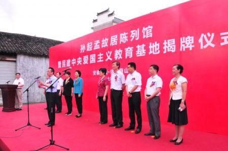 安徽省休宁县孙起孟故居陈列馆开馆并被命名为民建中央爱国主义教育基地