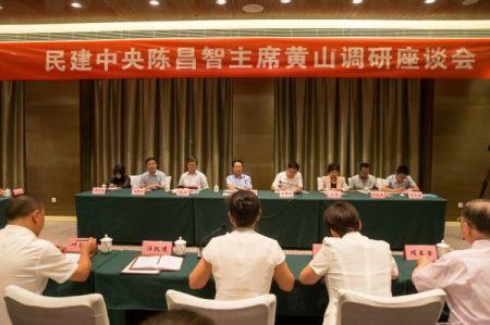 民建中央主席陈昌智黄山调研并召开座谈会