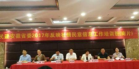 民建安徽省委在滁州举办2017年反映社情民意信息工作培训班