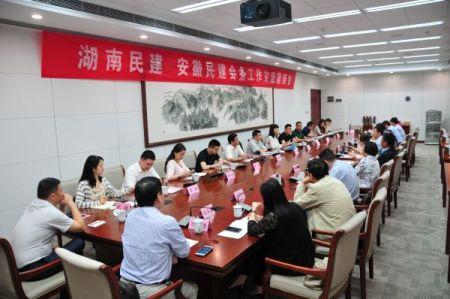 民建安徽省委召开与湖南民建会务工作交流座谈会