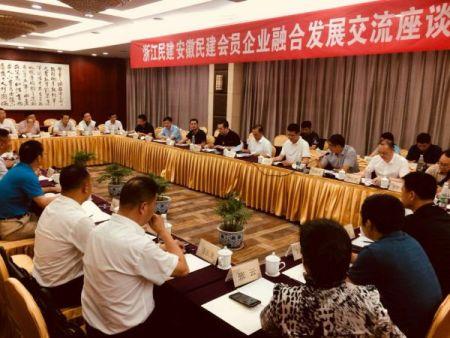 浙江民建 安徽民建会员企业融合发展交流活动在黄山举行