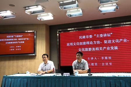民建中央文化委员会主任李修松为民建上海市委作主题讲座