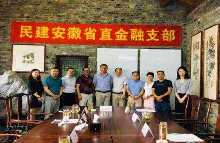 民建安徽省直金融支部半年度总结会在合肥召开 李长忠出席
