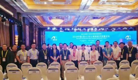 李霞率团赴成都出席2018'中国(四川)非公有制经济发展论坛