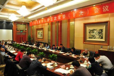 民建安徽省委召开九届五次常委(扩大)会议